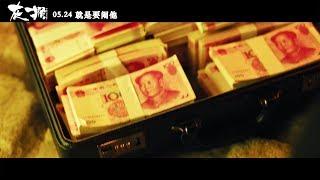 灰猴 (2019) 定档预告 | 中文字幕