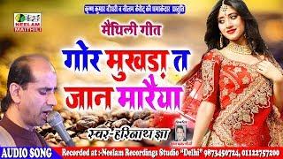 Maithili || गोर मुखड़ा जान मरैया || Harinath jha || Gor Mukhara Jan Maraiya || Neelam