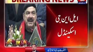 LNG Scam: NAB Summons Sheikh Rasheed With Evidence