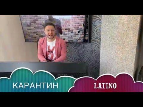 Смотреть клип Brandon Stone - Карантин Latino