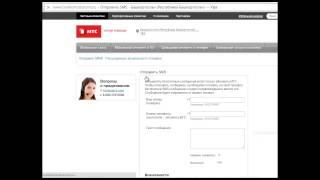 Отправить СМС на МТС бесплатно(Любительский видео урок на тему: Как отправить СМС на МТС бесплатно. Суть этого видео, показать последовате..., 2013-09-02T10:59:47.000Z)