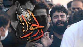 راحوا 2021   المنشد حسين السيسي - فقد الأحبة
