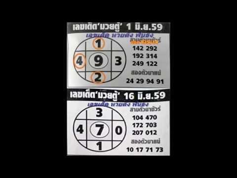 เลขเด็ด 16/6/59 มวยตู้ หวย งวดวันที่ 16 มิถุนายน 2559