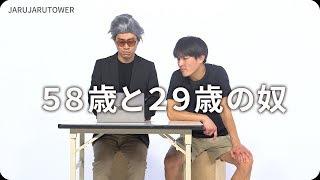 『58歳と29歳の奴』ジャルジャルのネタのタネ【JARUJARUTOWER】