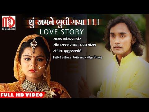Su Amne Bhuli Gaya - Love Story  Bechar Thakor   Full Video Song HD  Musicaa Digital