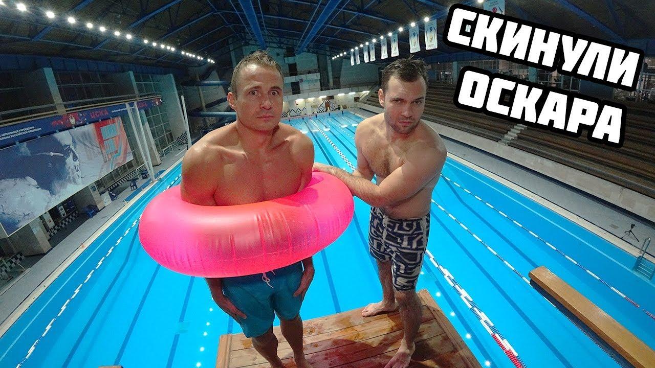 СКИНУЛИ ОСКАРА С ОГРОМНОЙ ВЫШКИ | Прыжки в воду | Преодолеть страх и мотивация