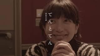 KRASYS presents 持田香織10周年記念コンサートツアー2019「てんとてん」追加公演決定