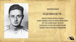 Эдуард Асадов — Стихи
