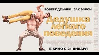 Дедушка легкого поведения (2016) Русский (дублированный) HD трейлерHD