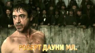 Большое Кино - Шерлок Холмс