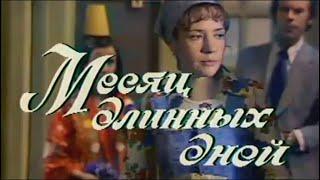 Месяц длинных дней. 4 часть (1979). Фильм-спектакль, драма