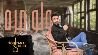 Nabeel Aladeeb – Hezn Al Aghani (Exclusive) |نبيل الاديب - حزن الاغاني (حصريا) |2018