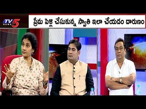 చంపేంత కోపం.. చచ్చేంత బాధ..! | కనుమరుగవుతున్న మానవ సంబంధాలపై ప్రత్యేక చర్చ | Top Story | TV5 News