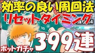 【たたかえドリームチーム】実況#520 ドリームポットの効率的周回とポットリセット時期からのポットガチャ 399連!Captain tsubasa dream team
