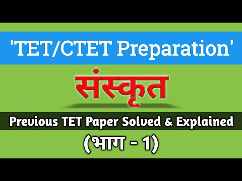 UPTET PREPARATION    संस्कृत (भाग -1)    Sanskrit (Part - 1)