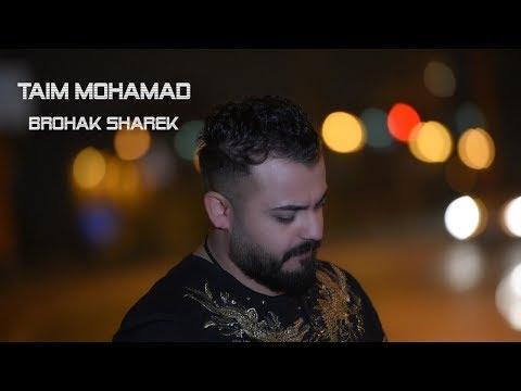 تيم محمد - بروحك شريك / Taim Mohamad - Brohak Sharek ( سيف نبيل ) Cover