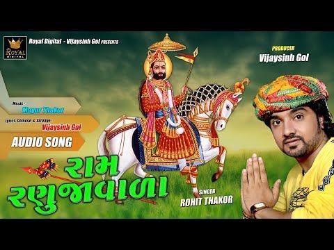 Ram Ranujavala - HD Audio Song | Rohit Thakor | Ramdevpir Bhajan