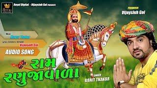 Ram Ranujavala HD Audio Song | Rohit Thakor | Ramdevpir Bhajan