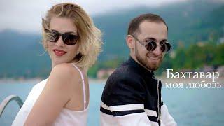 Смотреть клип Бахтавар - Моя Любовь