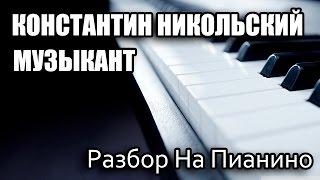 Разбор На Пианино - Константин Никольский - Музыкант(Добро пожаловать на специальный сервис для обучения игры на фортепиано. Здесь представлены в ваше распоряж..., 2015-03-22T20:09:56.000Z)