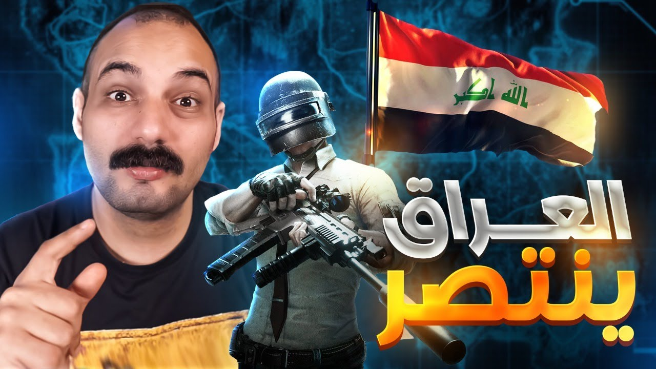 العراق ينتصر❤️اكبر بطولة ببجي موبايل بالعالم/القصة ويا ابو خليل