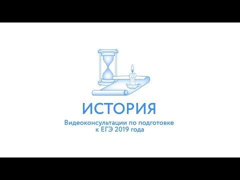 ЕГЭ-2019. История