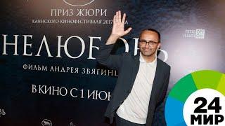 «Нелюбовь» Андрея Звягинцева номинировали на «Оскар» - МИР 24