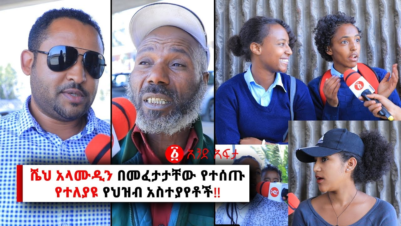 Addis Abeba Residents Comment About Al Alamudi