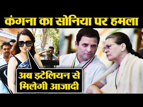 Kangana Ranaut ने डाला Vote, Sonia Gandhi को Italian कहकर जनता से की ये अपील | वनइंडिया हिंदी