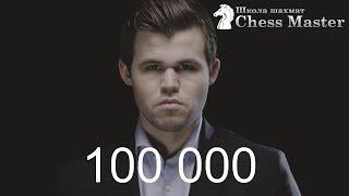 100 000 шахматистов. Праздничный турнир!