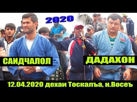 ГУШТИН 2020 Дадахон ва Саидчалол Саидов дар дехаи Тоскалъа