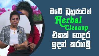 ඔබේ මූහුණටත් Herbal Cleanup එකක් ගෙදර ඉදන් කරගමු | Piyum Vila | 23 - 03 - 2021 | SiyathaTV Thumbnail