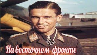 Воспоминания немецкого пилота люфтваффе о трудном бое с русским Асом . военные рассказы