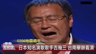 0206地震屆滿一週年,日本知名演歌歌手吉幾三特別來到台南市舉辦義演,2...