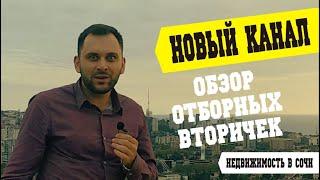 Новые ОБЗОРЫ ВТОРИЧЕК в Сочи: как купить КВАРТИРУ С РЕМОНТОМ?