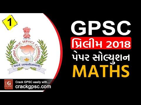 GPSC Class 1/2, 2018 Maths Paper Solution (1)|Crack GPSC, STI, Dy.SO, PI, PSI, Talati, Binsachivalay