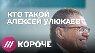 Кто такой Алексей Улюкаев