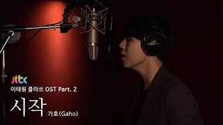 Download [LIVE] 가호(Gaho) - 시작(Start Over) [이태원클라쓰 OST Part.2 (ITAEWON CLASS OST Part.2)]