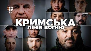 «Кримська лінія вогню». Hromadske.doc