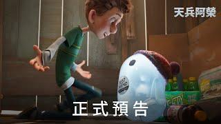 年度溫馨動畫電影《#天兵阿榮》10.29(五) 中英文版同步上映
