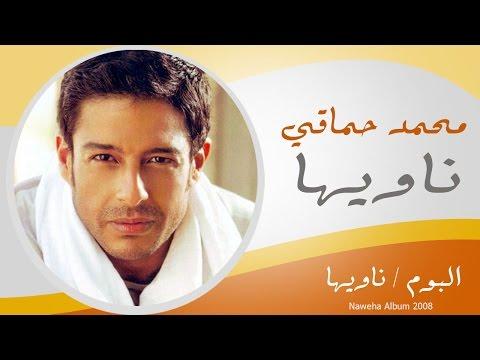 Mohamed Hamaki - Nawyha | محمد حماقى - ناويها