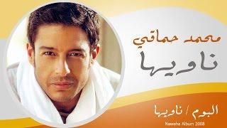 Download Mohamed Hamaki - Nawyha | محمد حماقى - ناويها Mp3 and Videos