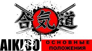 Базовый курс айкидо(Учебный видеокурс. Фрагмент. Профессиональная видеосъёмка SD и HD (репортаж, постановка, документалистика)..., 2009-10-24T23:07:09.000Z)