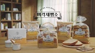 [미각제빵소] 맷돌로 제분한 스톤밀 탕종식빵으로 건강한…