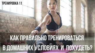 Жиросжигающая тренировка для женщин всего 25 30 минут в день и ты как кукла Тренировка 11