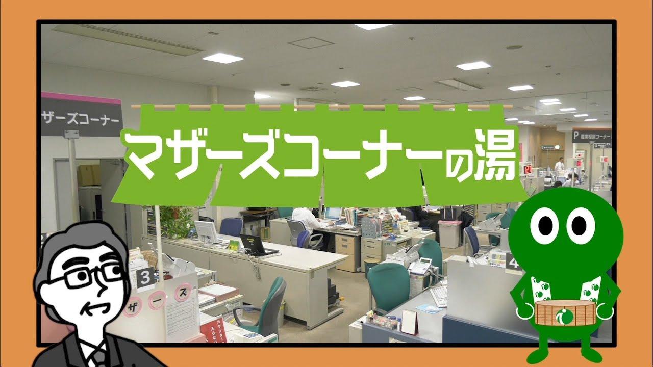 ハローワーク就職支援メ二湯~巡りパート2(マザーズコーナーの湯)