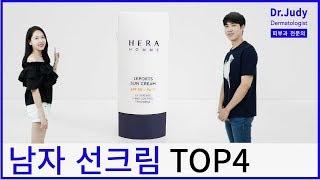 남자 선크림 순위 TOP 4 헤라 옴므 레포츠 선크림 …