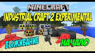 Minecraft Хардкорный Индустриальный сервер DivineRPG / Minecraft Выживание на сервере с модами