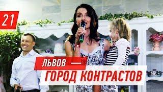 Львов - город контрастов, Андрей Онистрат | Бегущий Банкир - тренировка и мотивация, Украина  бизнес