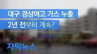 [자막뉴스] 대구 고등학교 강당서 학생 70여 명 가스…